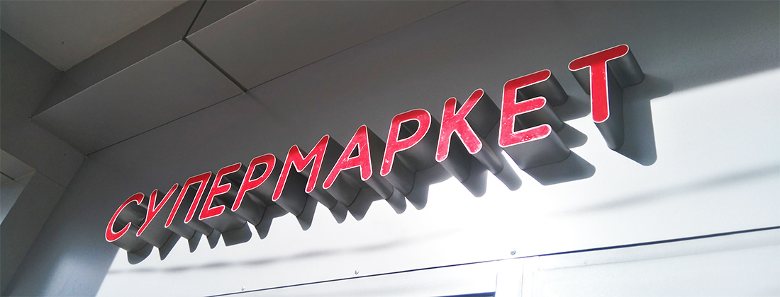 Illuminated and 3D Signs